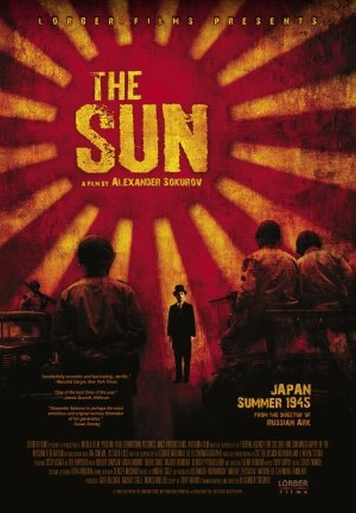 2005 The Sun movie poster