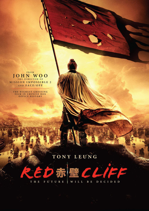 2008 Red Cliff movie poster
